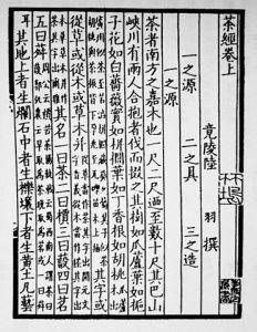 371px-L陆羽茶经